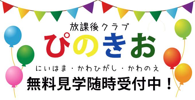 放課後クラブ ぴのきお川之江 7/10 OPEN!