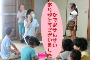 ひでおさき最終10