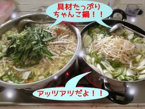 ちゃんこ鍋・シアター10