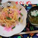 ちらし寿司①